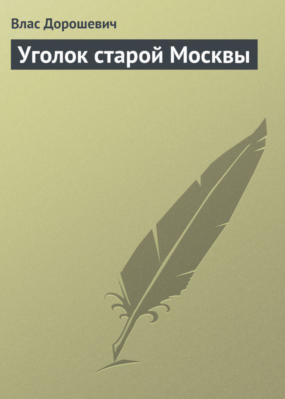 бесплатно Влас Дорошевич Скачать Уголок старой Москвы