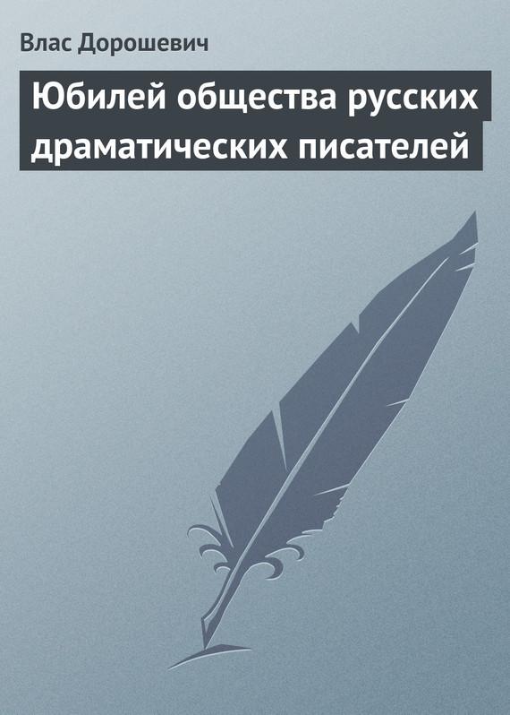 Юбилей общества русских драматических писателей