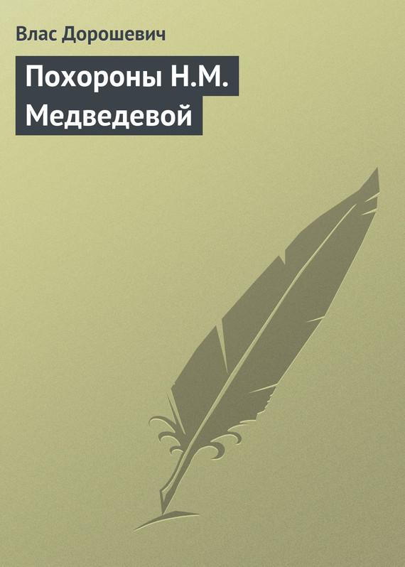 Влас Дорошевич Похороны Н.М. Медведевой