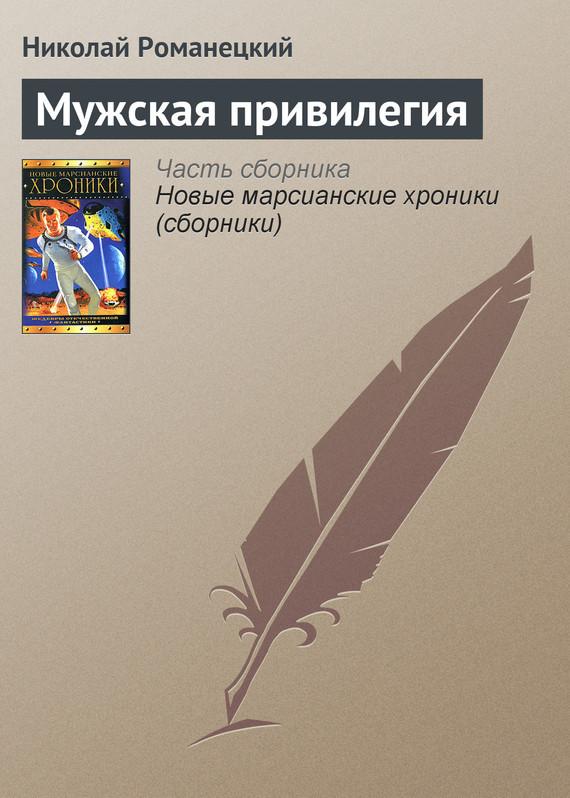 Николай Романецкий Мужская привилегия билеты на братьев сафроновых в липецке
