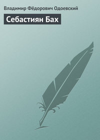Одоевский, Владимир  - Себастиян Бах