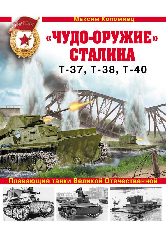 Максим Коломиец бесплатно