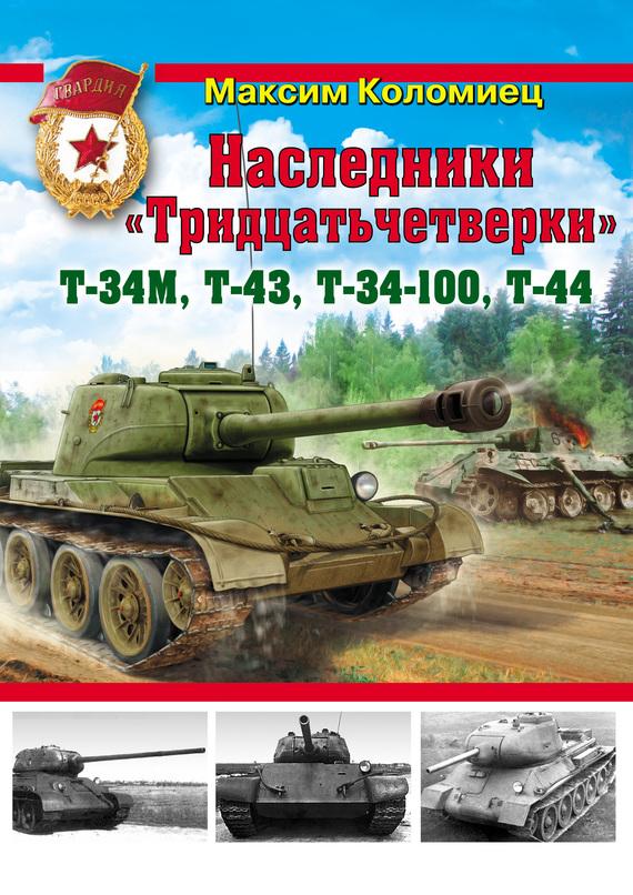 Наследники «Тридцатьчетверки» – Т-34М, Т-43, Т-34-100, Т-44