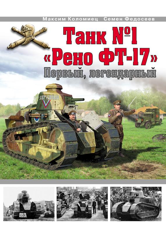 Танк №1 Рено ФТ-17. Первый, легендарный