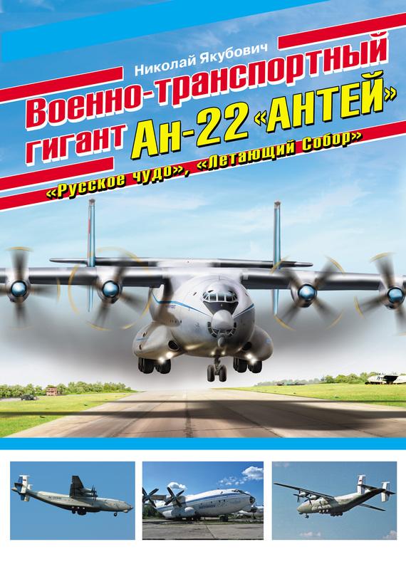Военно-транспортный гигант Ан-22 «Антей» - Николай Якубович
