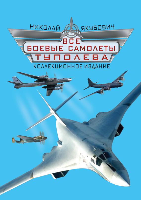Все боевые самолеты Туполева. Коллекционное издание - Николай Якубович