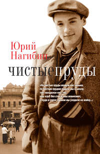 Нагибин, Юрий  - Чистые пруды (сборник)