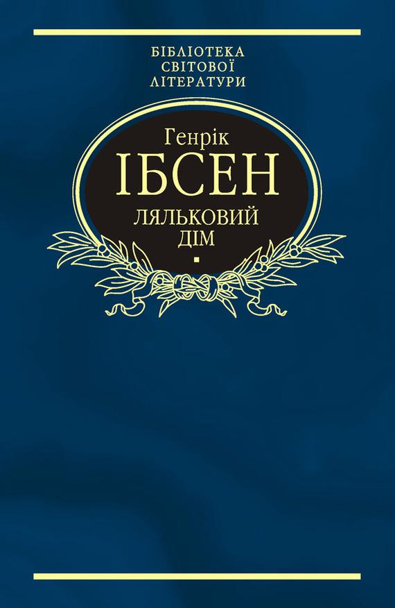 Генрик Ибсен Ляльковий дім (збірник) генрик ибсен ляльковий дім збірник