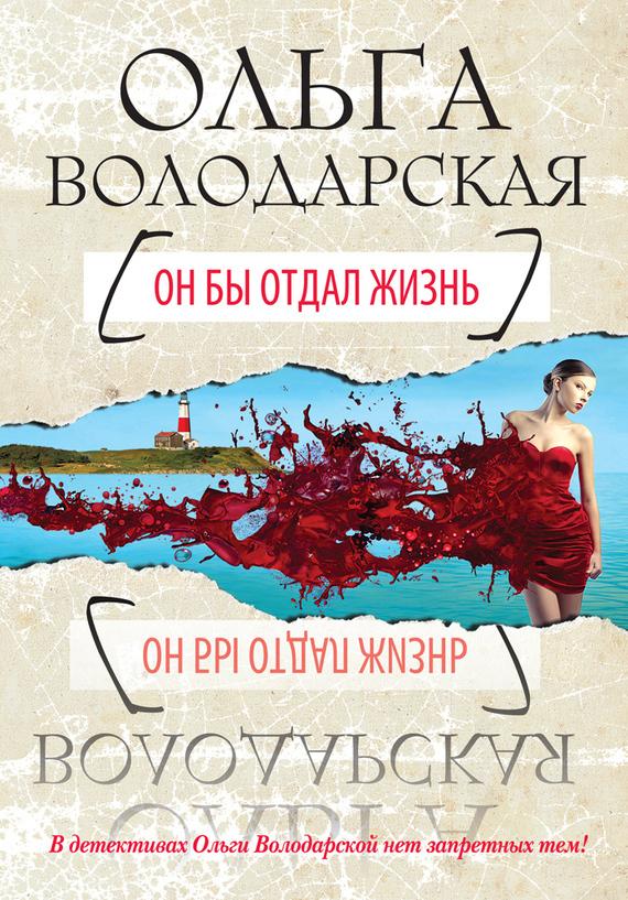 Обложка книги Он бы отдал жизнь, автор Володарская, Ольга