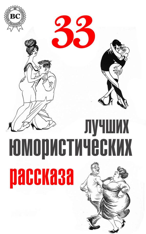 Джером Джером - 33 лучших юмористических рассказа
