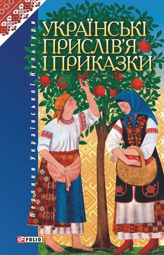 Укранськ прислв я приказки изменяется внимательно и заботливо