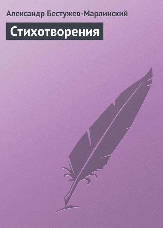 Александр Александрович Бестужев-Марлинский Стихотворения