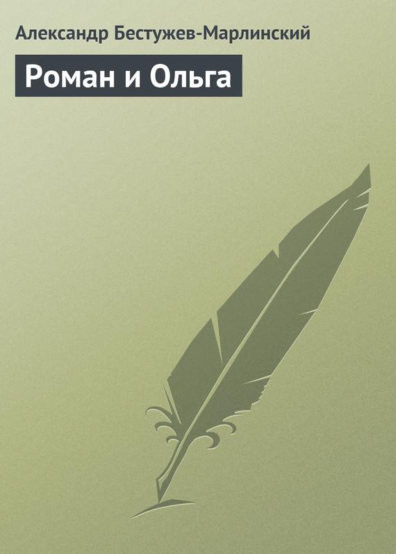 Роман и Ольга случается взволнованно и трагически