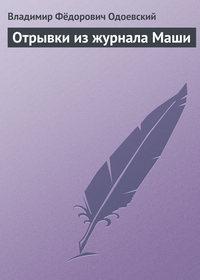 Одоевский, Владимир  - Отрывки из журнала Маши