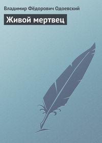 Одоевский, Владимир  - Живой мертвец