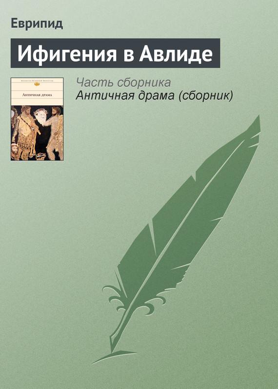 Еврипид Ифигения в Авлиде