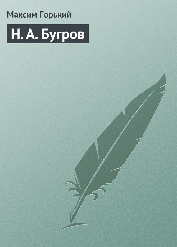 напряженная интрига в книге Максим Горький
