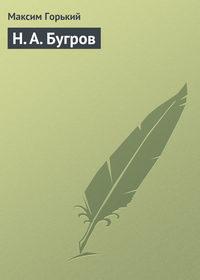 - Н. А. Бугров