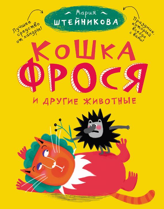 Скачать Кошка Фрося и другие животные сборник бесплатно Мария Штейникова