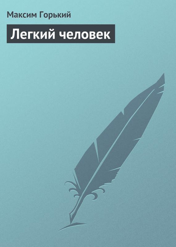 Обложка книги Легкий человек, автор Горький, Максим