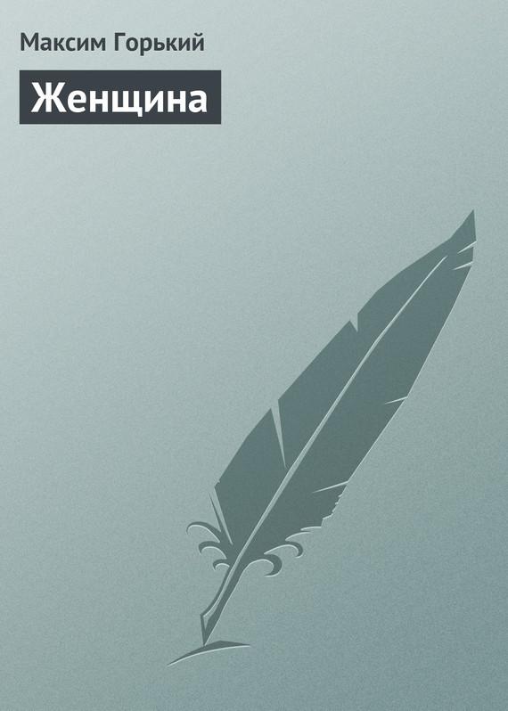 Максим Горький бесплатно