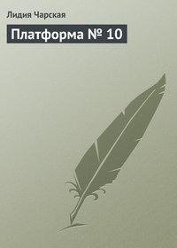 Чарская, Лидия  - Платформа № 10