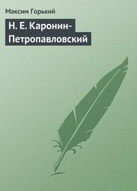 Горький, Максим  - Н.Е.Каронин-Петропавловский
