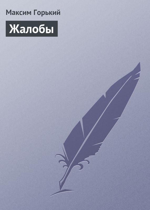 бесплатно скачать Максим Горький интересная книга