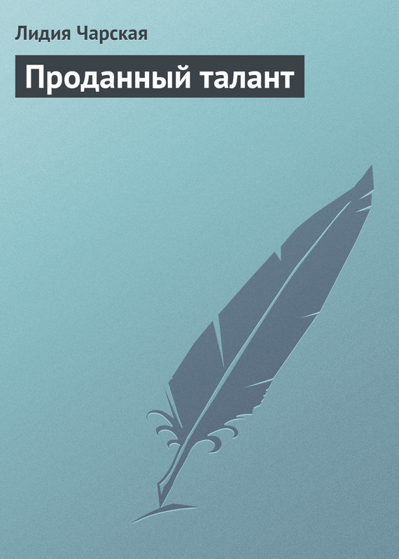 Обложка книги Проданный талант, автор Чарская, Лидия