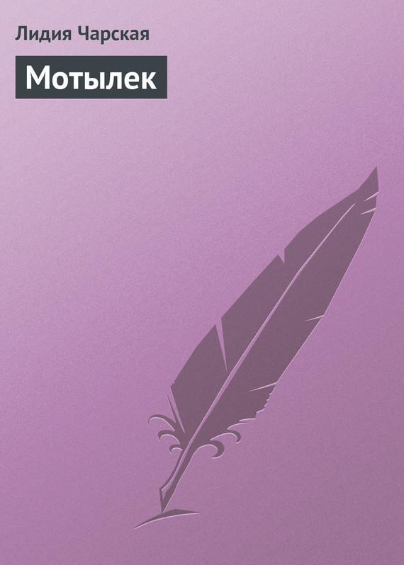Обложка книги Мотылек, автор Чарская, Лидия
