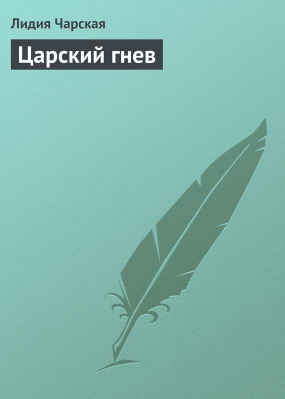 Скачать Царский гнев бесплатно Лидия Чарская