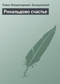 Засодимский, Павел  - Ринальдово счастье