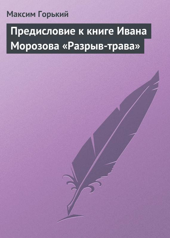 Предисловие к книге Ивана Морозова «Разрыв-трава»