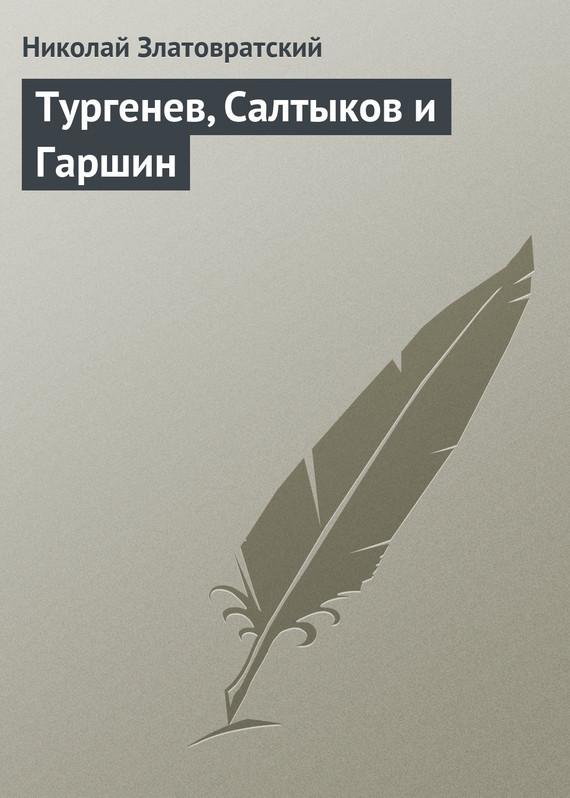 напряженная интрига в книге Николай Златовратский