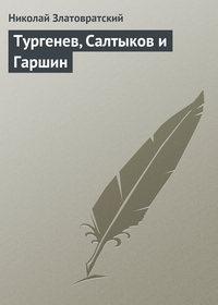 - Тургенев, Салтыков и Гаршин