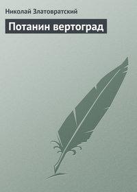 Златовратский, Николай  - Потанин вертоград