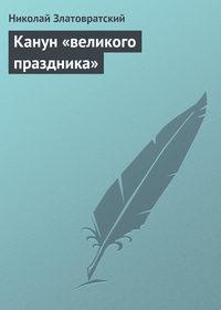 - Канун «великого праздника»