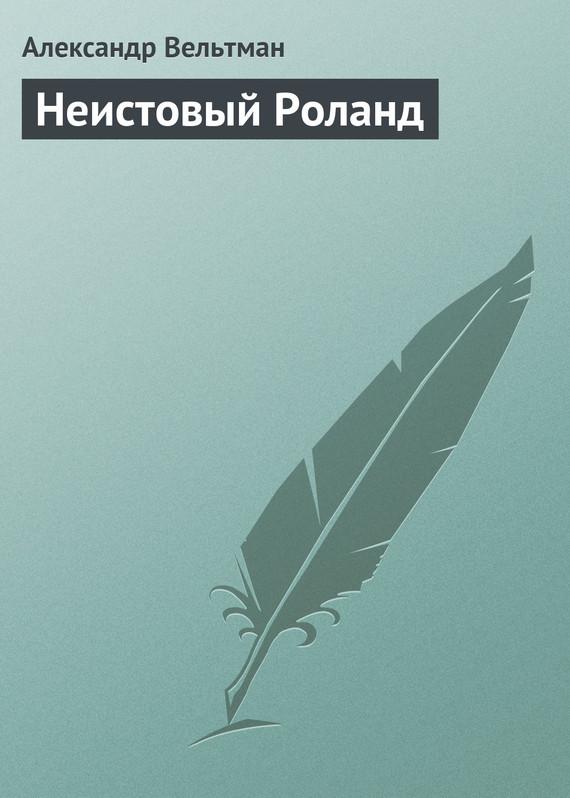 Александр Вельтман Неистовый Роланд