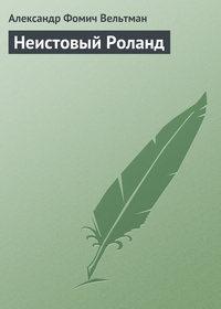 Вельтман, Александр  - Неистовый Роланд