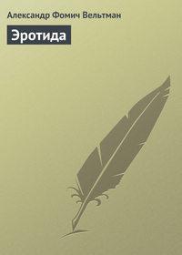 Вельтман, Александр  - Эротида