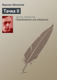 Шаламов, Варлам  - Тачка II