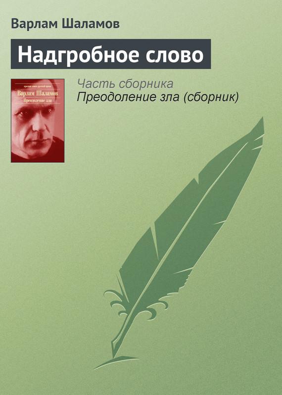 Варлам Шаламов Надгробное слово вожаки комсомола сборник