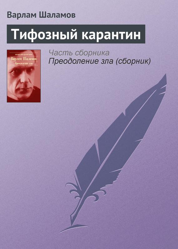 Варлам Шаламов Тифозный карантин варлам шаламов варлам шаламов малое собрание сочинений