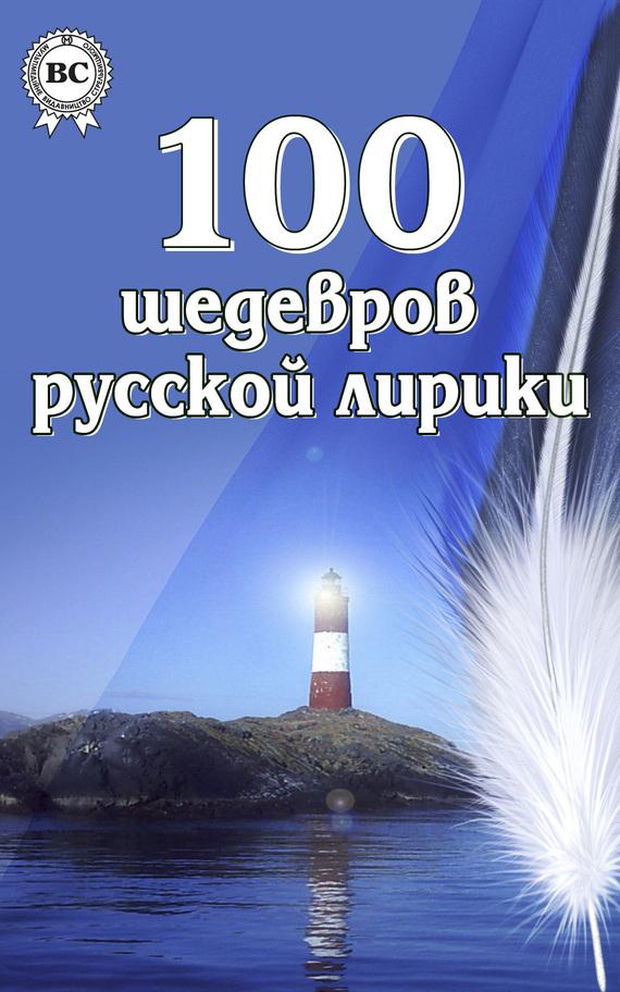 Коллектив авторов 100 шедевров русской лирики книга мастеров
