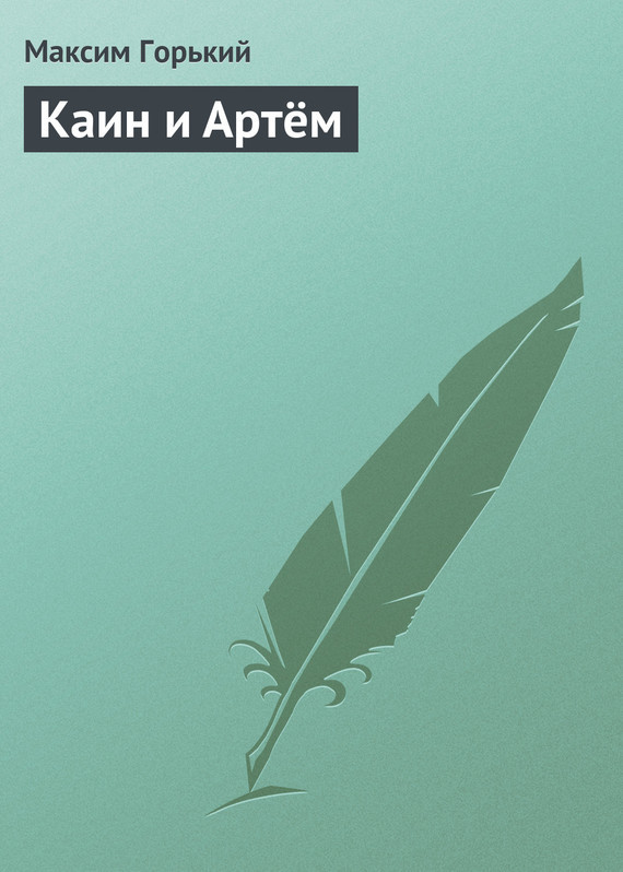 Максим Горький Каин и Артём каин и авель