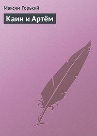 - Каин и Артём