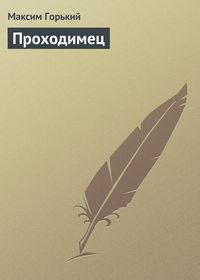 Горький, Максим  - Проходимец
