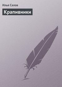 Салов, Илья  - Крапивники