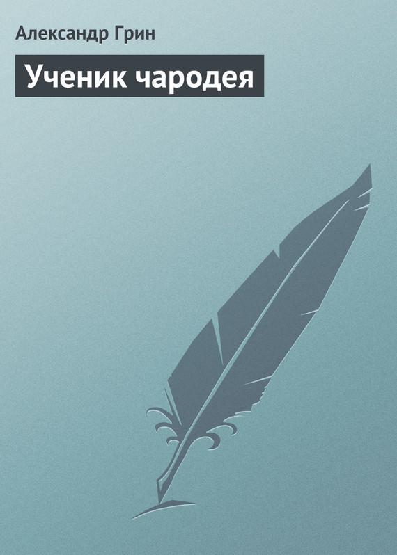 Скачать Ученик чародея бесплатно Александр Грин