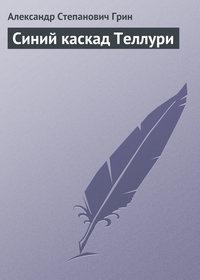 Грин, Александр  - Синий каскад Теллури